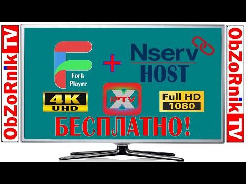 4k и IPTV - на Любое Устройство - БЕСПЛАТНО!