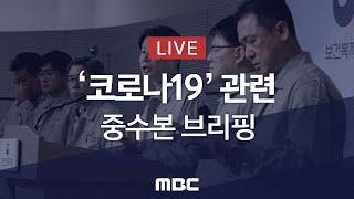 '코로나19' 관련 중앙사고수습본부 브리핑 - [LIVE]MBC 뉴스특보 2020년 2월 20일