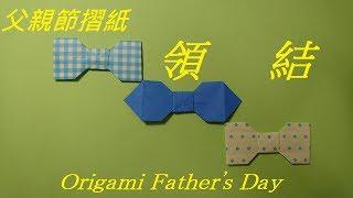 父親節摺紙 領結的摺法 Origami Tutorial Bow-tie