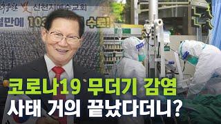[충무로뉴스] 코로나19 확진자 무더기 발생,