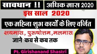 अधिक मास 2020 | Adhikmas 2020 dates | मलमास 2020 |पुरुषोत्तममास || Adhikmass 2020 kab hai ||