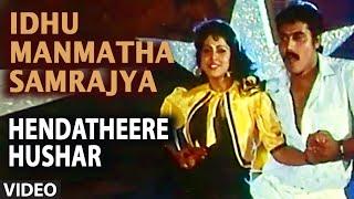 Idhu Manmatha Samrajya Video Song I Hendatheere Hushar I S.P. Balasubrahmanyam, Sangeetha Katti