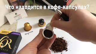 вся правда о кофе-капсулах для кофемашин Nespresso