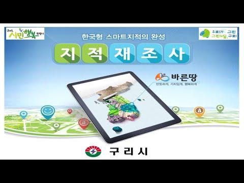 [구리,시민행복특별시] 2021년 구리시 지적재조사사업 온라인 주민설명회