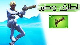 Fortnite | سلاح يستاهل تلعب فيه؟