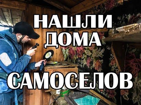 Нашли дома самосёлов в Чернобыльской зоне, Закрытие сезона 2019 часть 2