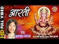 Download जय गणेश देवा - Jai Ganesh Deva | Singer - Shahnaz Akhtar |  Song | L MP3 song and Music Video