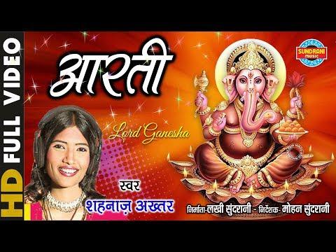 जय गणेश देवा - Jai Ganesh Deva | Singer - Shahnaz Akhtar | Video Song | L