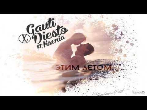 Вова ГауТи|GauTi x DIESTO ft KSENIA - Этим Летом (2014) - послушать онлайн и скачать mp3 в максимальном качестве