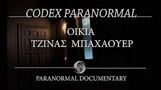 The house of Gina Bachauer/Οικία Τζίνα Μπαχάουερ/Paranormal Documentary.The Codex Cultus Concept