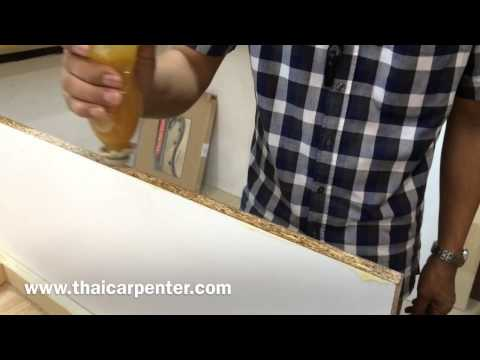 การใช้เทคนิคตัดไม้เคลือบขาวไม่ให้แตกและการปิดขอบ