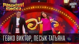 Рассмеши Комика, сезон 8, выпуск 15, Гевко Виктор, Песык Татьяна, г. Тернополь.