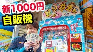 新1000円自販機を売り切れるまでやったら大当たりは出るのか!?