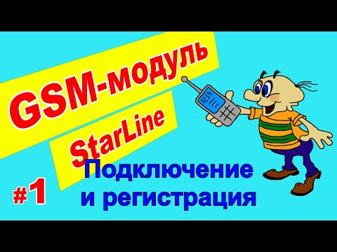 GSM модуль Starline - часть 1 | Установка и регистрация