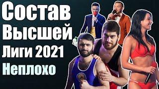 Состав Высшей Лиги КВН 2021 Неплохой сезон