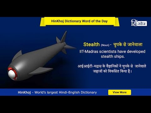 Meaning of Stealth in Hindi -  HinKhoj Dictionary