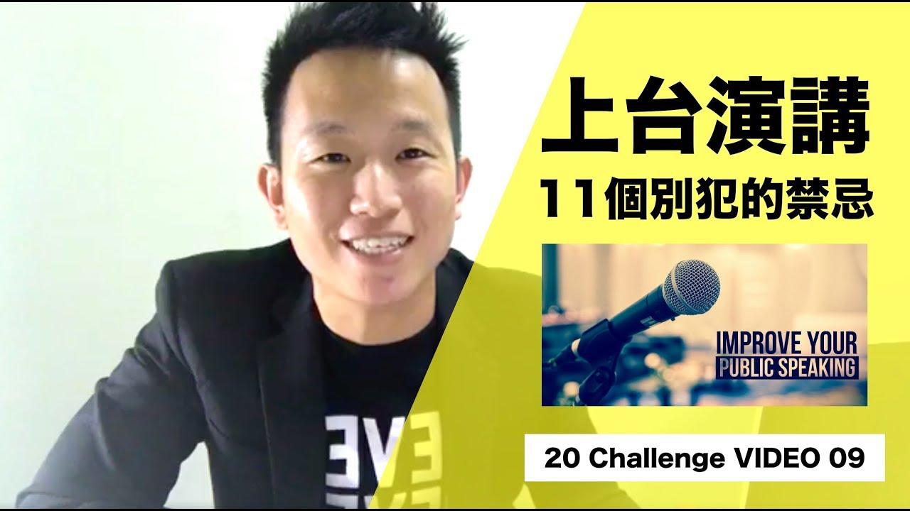 演講技巧:上臺演講11個別犯的禁忌[FB LIVE] - YouTube