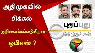 Puthu Puthu Arthangal – Puthiya Thalaimurai tv Show