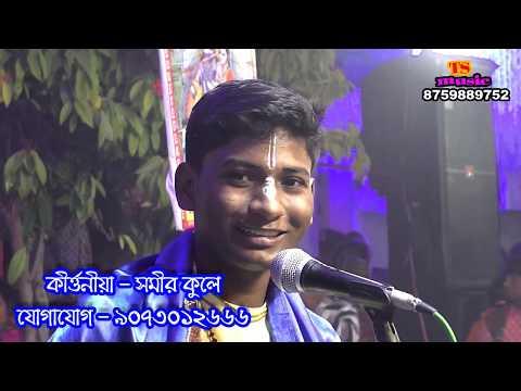 Kritaniya Samir Kule New Krittan Pala Gan - Ts Music /gajon Dj Tapas