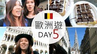 歐洲自由行 EUROPE DAY 5 比利時是美食天堂 + BONUS隱藏影片