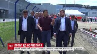 видео Автобус из аэропорта «Борисполь» в Харьков