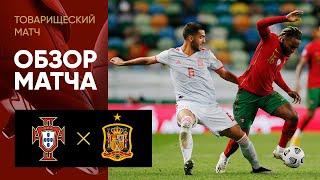 07 10 2020 Португалия Испания 0 0 Обзор товарищеского матча