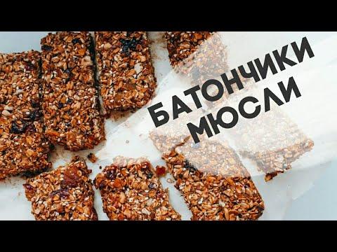 Батончики мюсли в домашних условиях - Alisa Zaharova