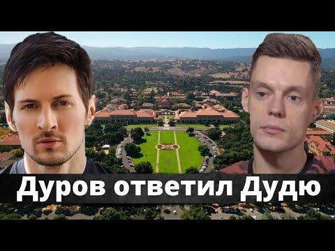 Павел Дуров ответил на фильм Юрия Дудя! В чём суть ответа?