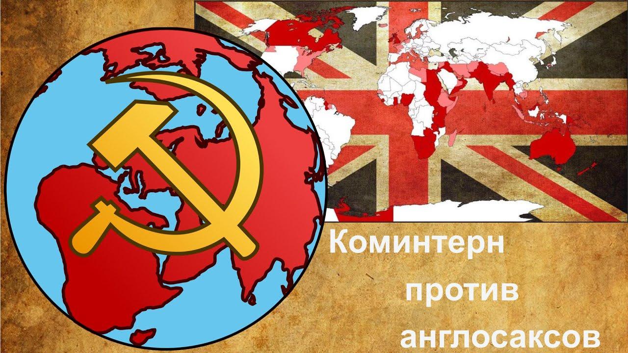Андрей Школьников. Коминтерн - сетевая держава против англосаксов
