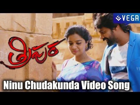 Tripura Movie : Ninu Chudakunda Video Song - Swati Reddy | Naveen Chandra