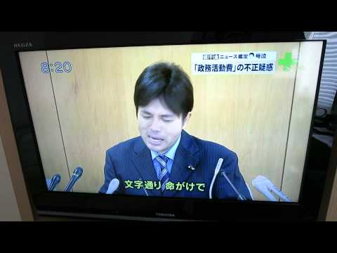 Japan crazy government officer