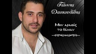 (Pontiaka)Giannis Daskoulidis-Thomas Mpairaxtaris