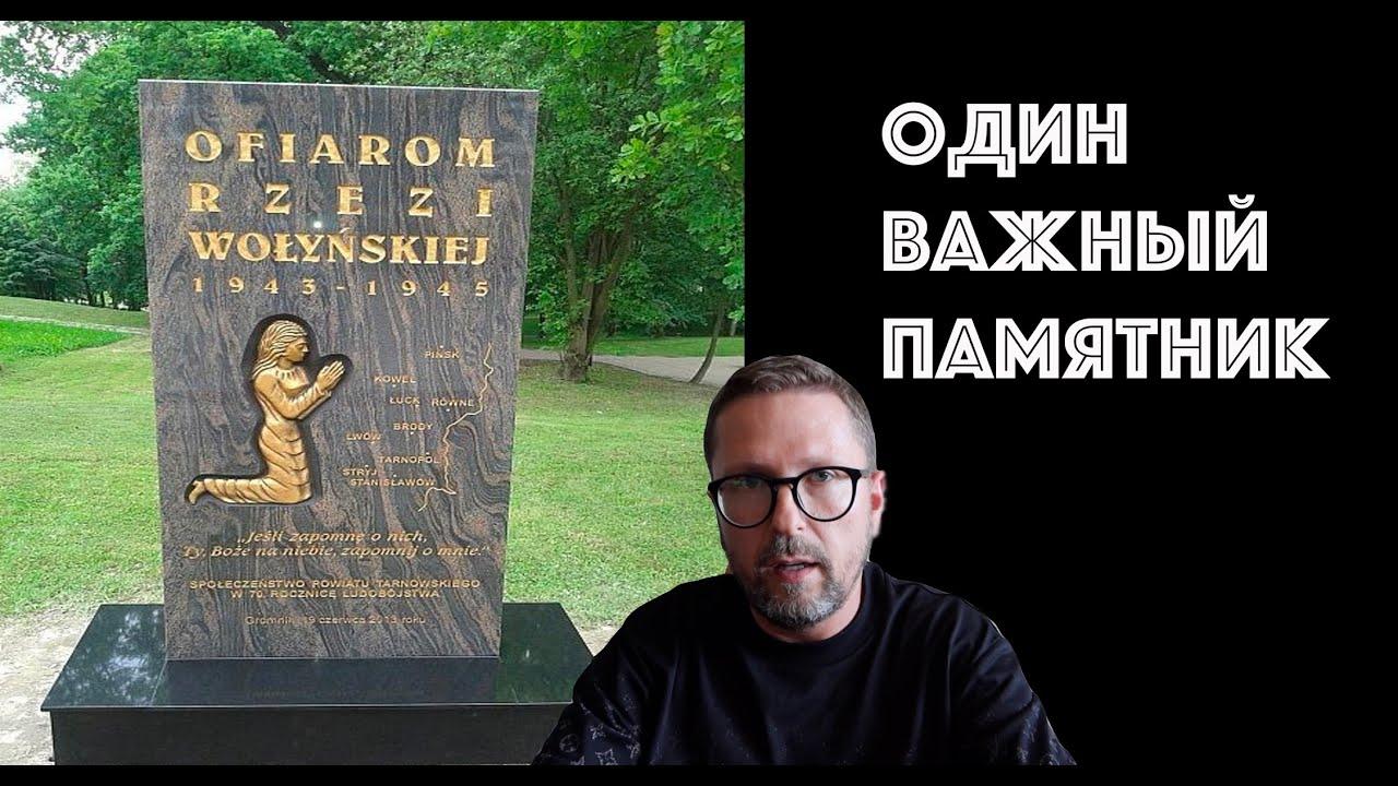 Зеленский хочет восстановить могилу карателей УПА в Польше