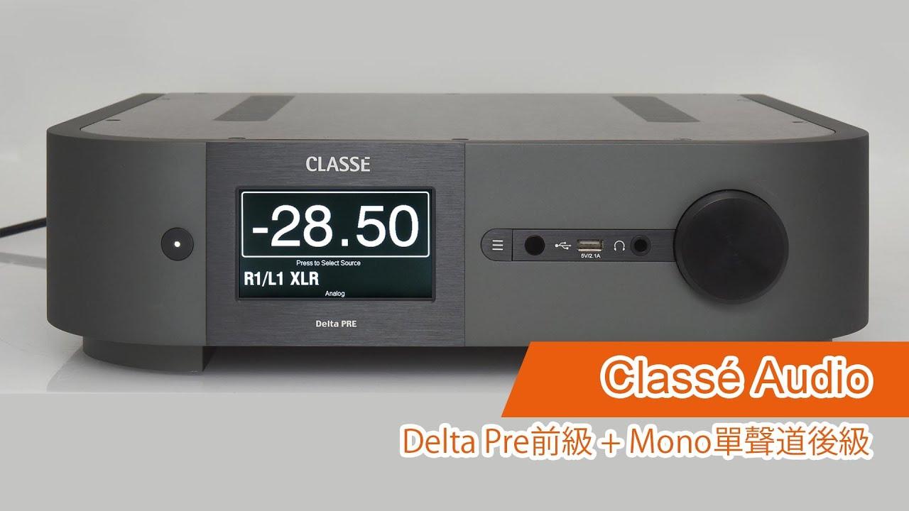 【音響技術】Classé Audio Delta Pre前級 + Mono單聲道後級|大草