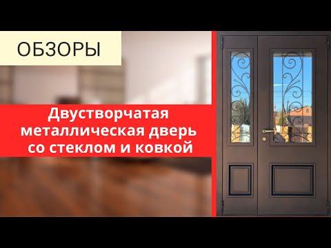 Двустворчатая металлическая дверь со стеклом и ковкой