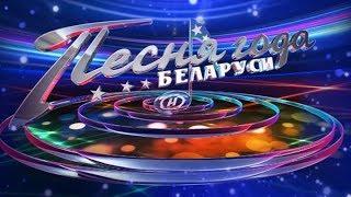 «Песня года Беларуси-2018» в Новополоцке