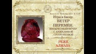 ☀Игра в бисер: воскресный вечер с Анжеликой Сусоенковой. Выпуск 52 ☀