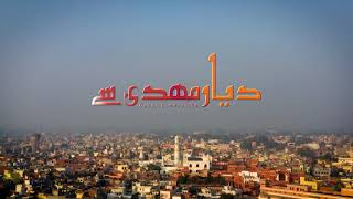 Dayare Mahdi Se | E26 | Urdu