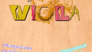 Агентство организации праздников VIOLA.avi(Наше агентство превращает любое торжество в незабываемый полет фантазий, благодаря слаженной работе сотру..., 2011-11-12T17:16:10.000Z)