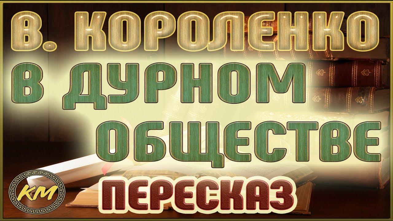 В ДУРНОМ обществе. Владимир Короленко