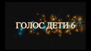 СКОРО! Голос дети 6, список участников. SOON! Voice children 6, list of participants. Russia