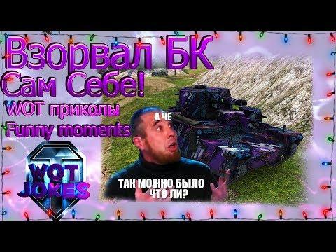 Wot Funny moments - Приколы world of tanks - ВЗОРВАЛ СЕБЕ БК