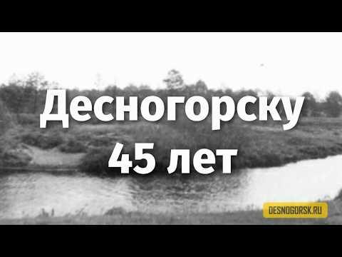 История города Десногорска в фото.