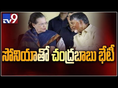Chandrababu meets Sonia Gandhi - TV9