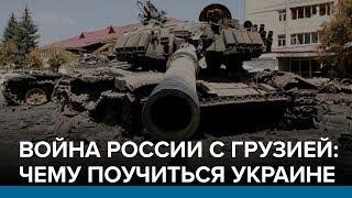 Война России с Грузией: чему поучиться Украине | Радио Донбасс.Реалии