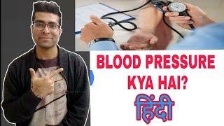 Blood pressure Kya hai in Hindi || high blood pressure || Low blood pressure || Medical Guriji