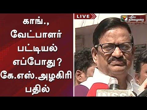 காங்., வேட்பாளர் பட்டியல் எப்போது? கே.எஸ். அழகிரி பதில் #Congress #DMK #Rahul #Tamilnews