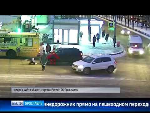 В Ярославле водитель сбил женщину на пешеходном переходе и скрылся с места ДТП