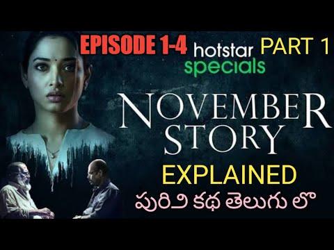 Download NOVEMBER STORY Explained in Telugu || Part 1|| Tamannah || Webseries || waytoend