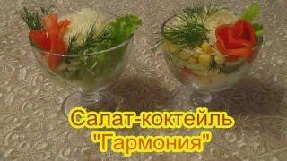 Салат коктейль Гармония вкусные праздничные салаты на день рождения